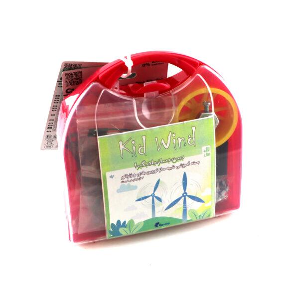 بسته آموزشی انرژی باد KidWind