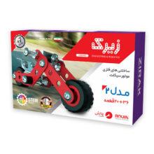 بسته ساختنی فلزی زیرک طرح موتور سیکلت مدل ۲