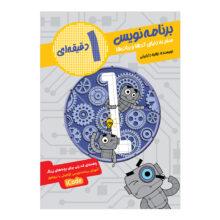 کتاب برنامه نویس ۱ دقیقه ای (سفر به دنیای کدها و ربات ها)