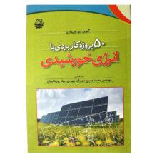 ۵۰ پروژه کاربردی با انرژی خورشیدی
