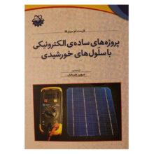 پروژه های ساده ی الکترونیکی با استفاده از سلول های خورشیدی