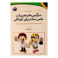 سرگرمی ها و تجربیات علمی ساده برای کودکان