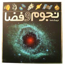 فرهنگ نامه نجوم