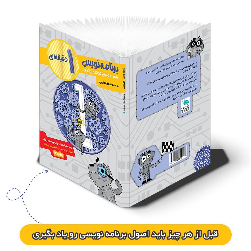 کتاب برنامه نویسی کودک
