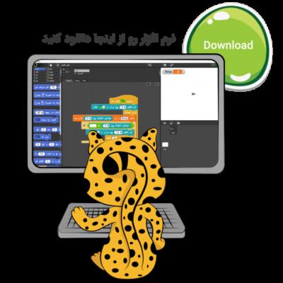 لینک دانلود نرم افزار آی کد