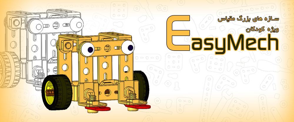 ربوچیپ|EasyMech