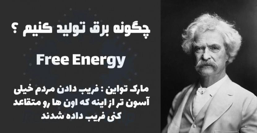 چگونه برق تولید کنیم ؟ (Free Energy)