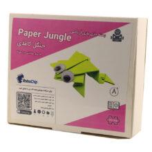 بسته بازی بازی اُریگامی (جنگل کاغذی)