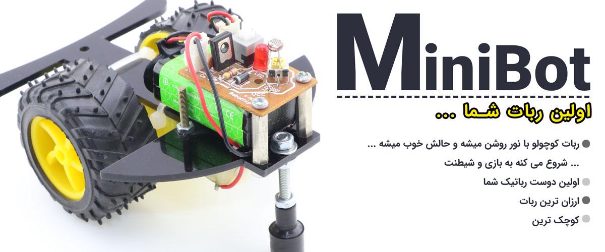 بسته ربات آموزشی ربات کوچولو MiniBot