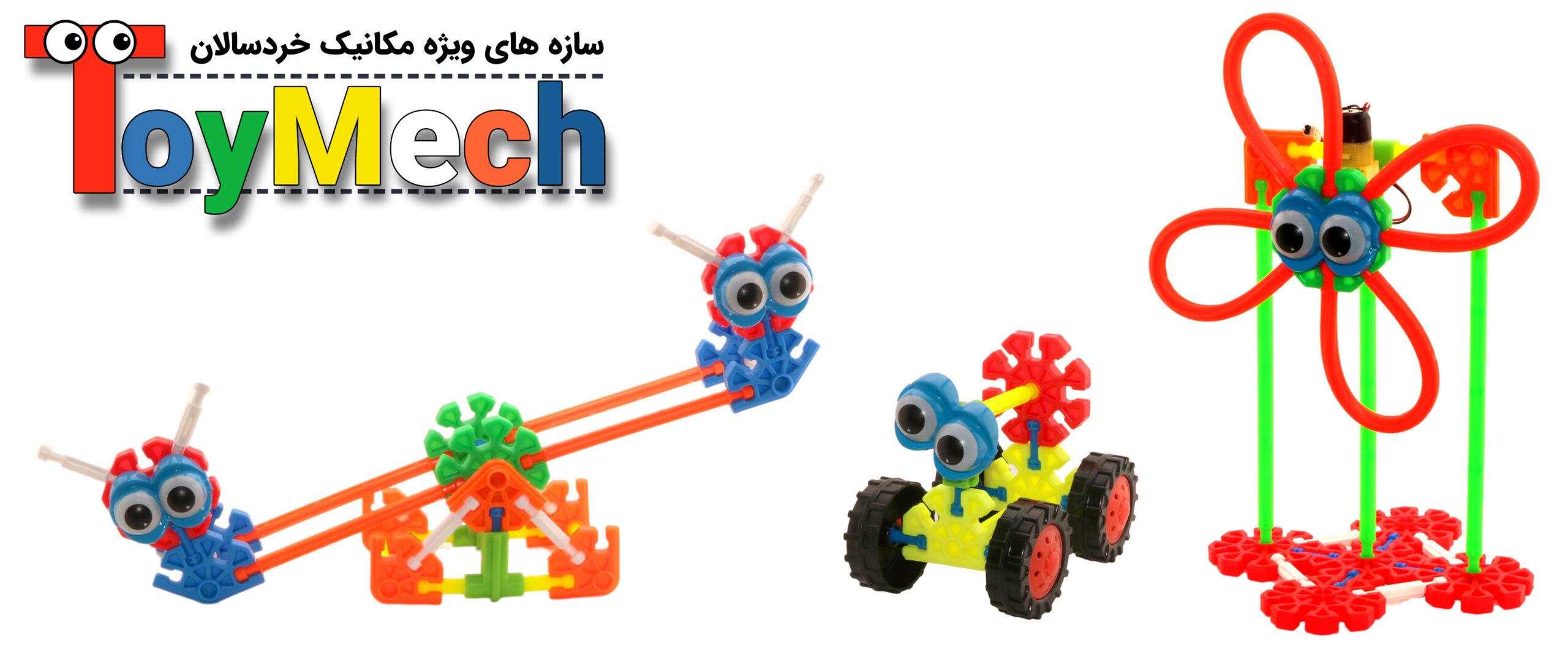 ربوچیپ| سازه های Toy Mech