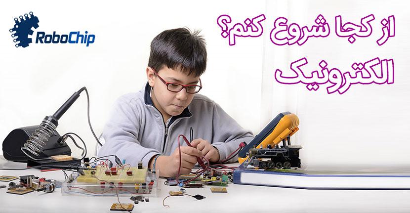 الکترونیک را چطور شروع کنم