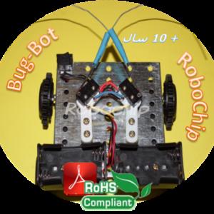 بسته ربات حل ماز