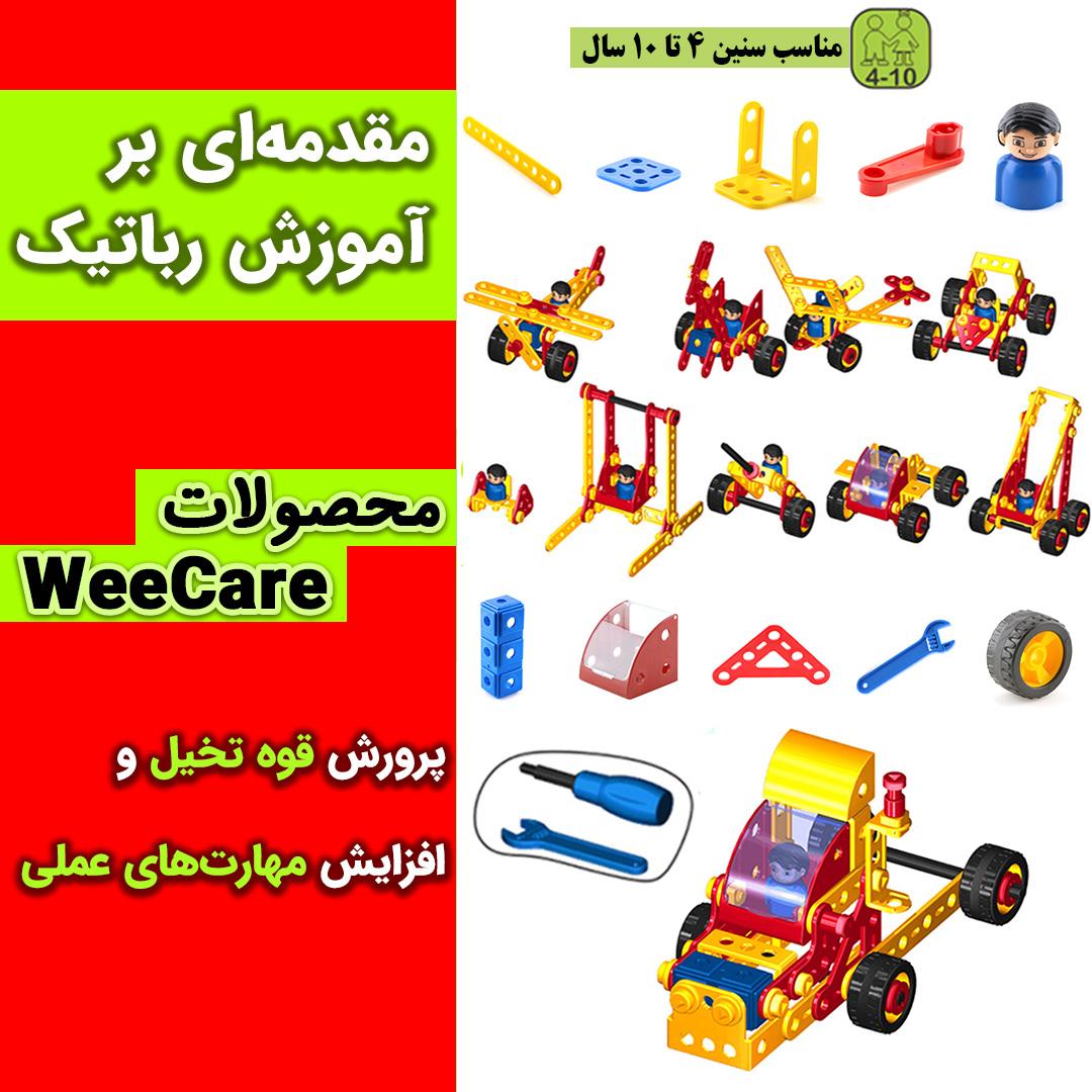 محصولات WeeCare