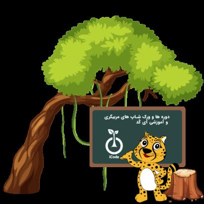 iCode-Teacher